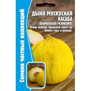 Семена Дыня мускусная Касаба (фамильнаяреликвия), 5 сем.