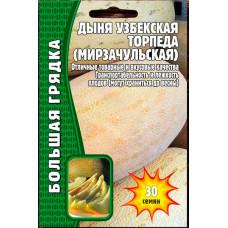 Семена Дыня Узбекская Торпеда, 30 сем.