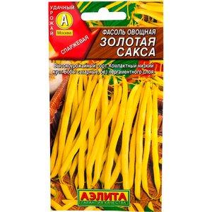 Фасоль овощная Золотая сакса, 5 гр.