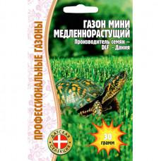 Семена Газон Мини Медленнорастущий (Дания), 30 г