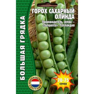 Семена Горох сахарный Олинда, 15г.