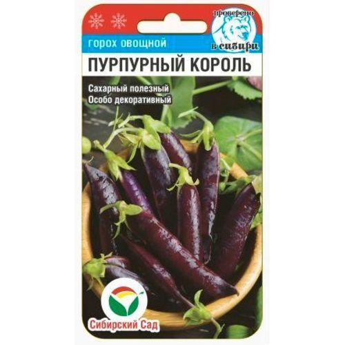 Семена Горох Пурпурный король, 5г