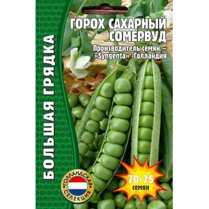 Семена Горох сахарный Сомервуд, 15г