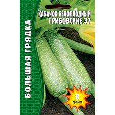 Семена Кабачок Белоплодный Грибовские 37, 8 гр.