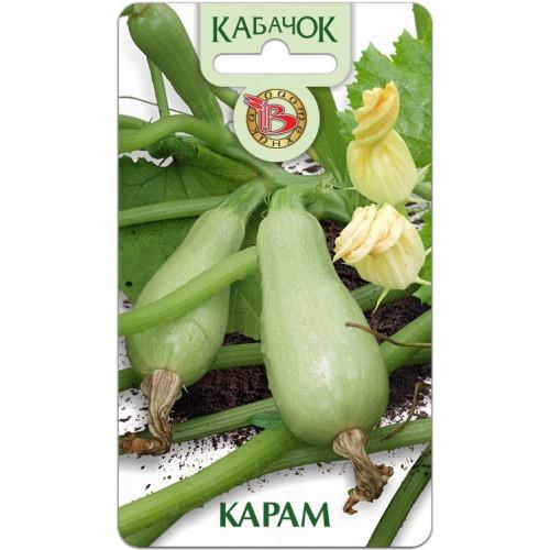 Семена Кабачок Карам, 10 сем.