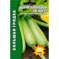 Семена Кабачок белоплодный Пан Яцек F1, 20 сем.
