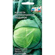 Семена Капуста Белокочанная Подарок, 0.5 гр.