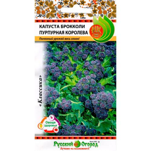 Капуста Брокколи Пурпурная королева, 0.5 г