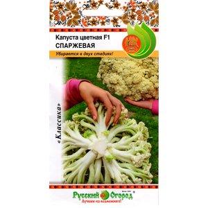 Семена Капуста цветная Спаржевая F1, 12 сем.