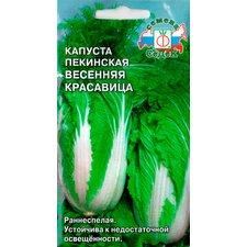 Семена Капусты Пекинская Весенняя красавица, 0.5гр