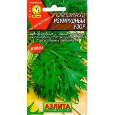 Семена Капуста Японская Изумрудный Узор, 0.5 гр