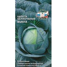 Семена Капуста ВЬЮГА, 0.5