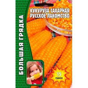Семена Кукуруза Сахарная Русское лакомство