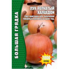Семена Лук Репчатый Халцедон, 2000 сем.