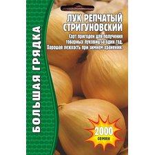 Семена Лук репчатый Стригуновский, 2000 сем.