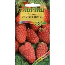 Семена Малина Сладкая ягодка, 10 шт.