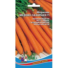 Семена Морковь Медово-сахарная F1 (УД)