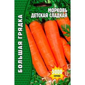 Семена Морковь Детская Сладкая, 5000 сем.