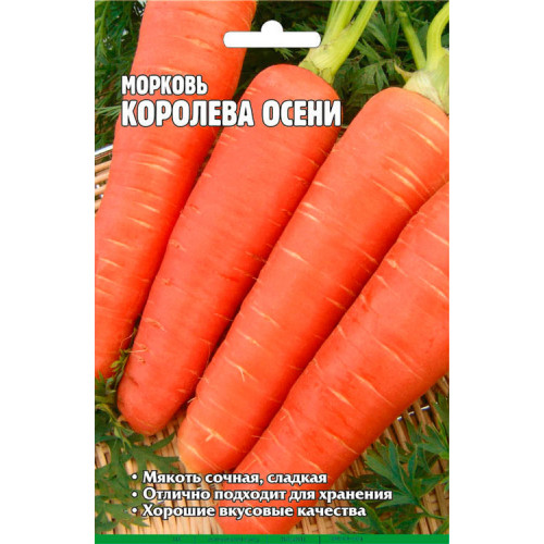 Семена Морковь Королева осени, 10г