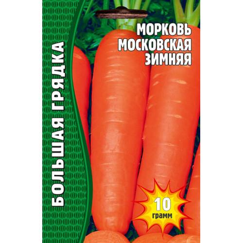 Семена Морковь Московская Зимняя, 10 гр.