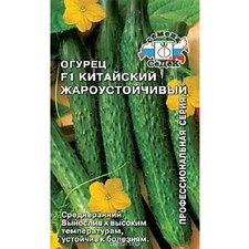 Семена Огурец Китайский Жароустойчивый F1, 0.2г