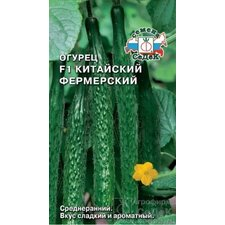 Семена Огурец Китайский фермерский F1, 0.2г