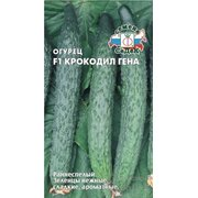 Семена Огурец Крокодил Гена F1, 0.2