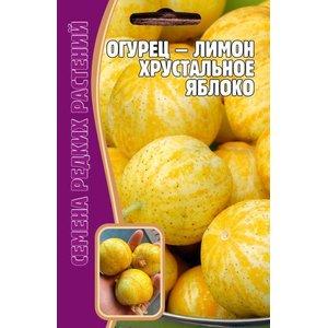 Семена Огурец – лимон Хрустальное яблоко, 10 сем.