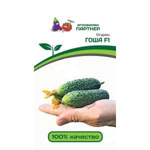 Семена огурец Партнер Гоша F1, 5 сем.