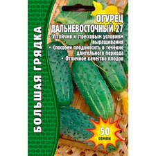 Семена Огурец Дальневосточный 27, 50 сем.