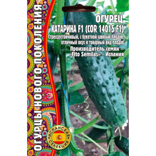 Семена Огурец Катарина F1, 7 сем.