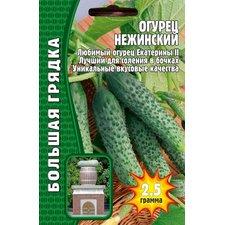 Семена Огурец Нежинский, 2.5гр.
