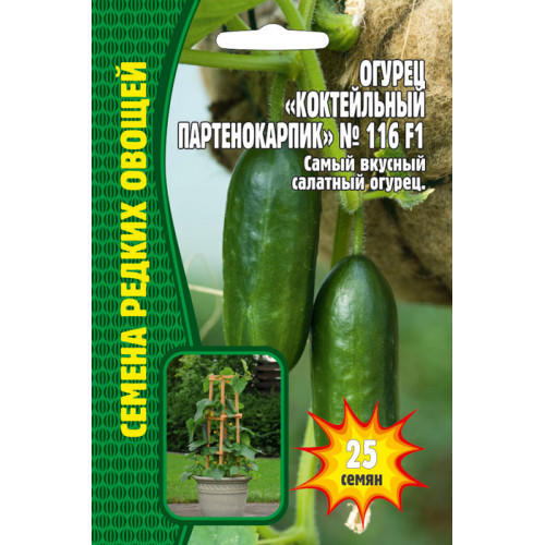 Семена огурец Коктейльный партенокарпик №116 F1, 25 сем.