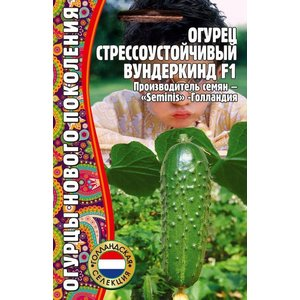 Семена огурец Стрессоустойчивый вундеркинд F1, 6 сем.