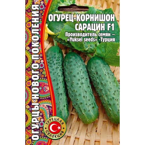 Семена Огурец Сарацин F1, 7 сем.