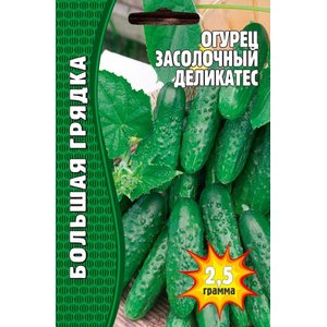 Семена Огурец Засолочный деликатес, 2.5г