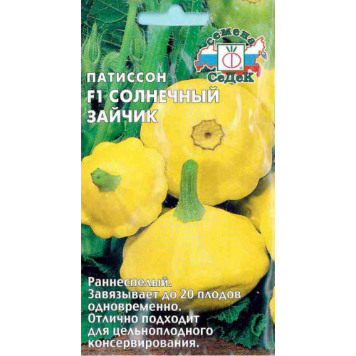 Семена Патиссон Солнечный зайчик, 0.5г