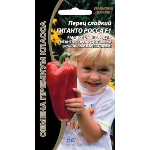 Семена перец сладкий Гиганто Росса F1 (УД), 20 сем.