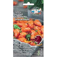 Семена перец острый Хабанеро Оранжевый