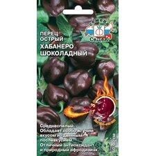 Семена Перец Хабанеро Шоколадный