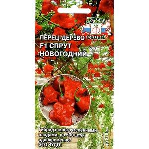 Семена Перец - дерево Спрут Новогодний F1, (0,05г)