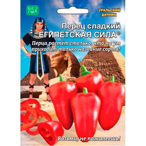 Семена Перец сладкий ЕГИПЕТСКАЯ СИЛА, 20 сем.