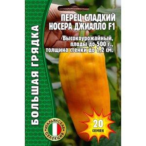 Семена перец Носера Джиалло F1, 20 сем.