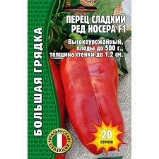 Семена перец сладкий Ред Носера F1, 20 сем.