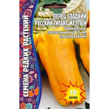 Семена перец сладкий Русский гигант жёлтый, 10 сем.