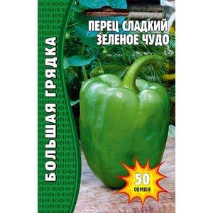 Семена Перец сладкий Зеленое чудо, 50 сем.
