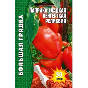 Семена паприка сладкая Венгерская реликвия, 50 сем.