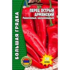 Семена Перец Острый Армянский, 50 сем.