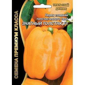 Семена Перец сладкий толстостенного типа ЗНАТНЫЙ ТОЛСТЯК F1