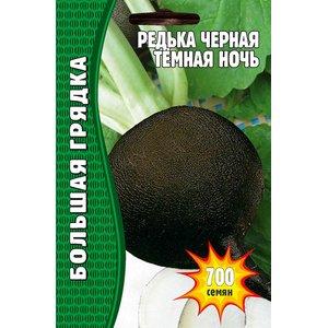 Семена Редька Черная Темная Ночь, 700 сем.